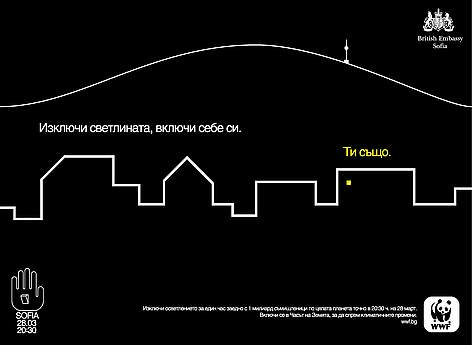 Earth Hour 2009 Bulgarian visual by Ogilvy & Mather Sofia rel=